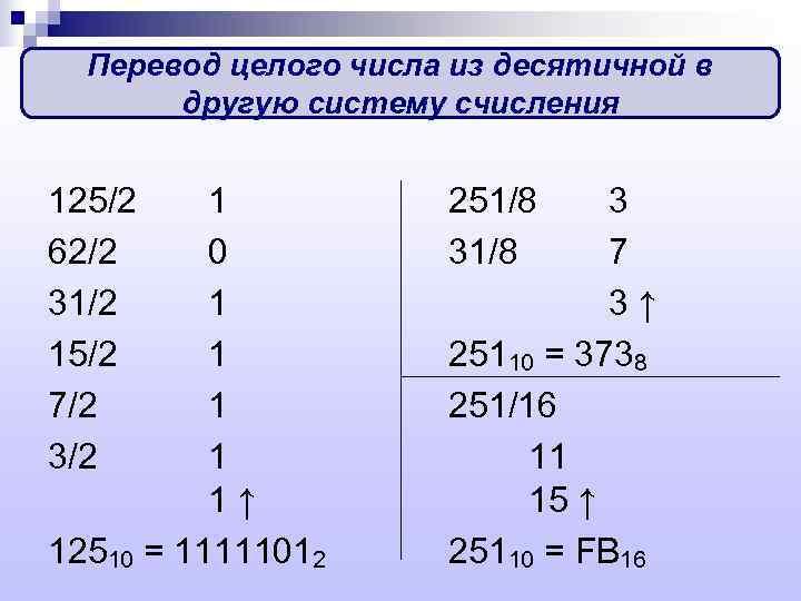 Перевод целого числа из десятичной в   другую систему счисления  125/2