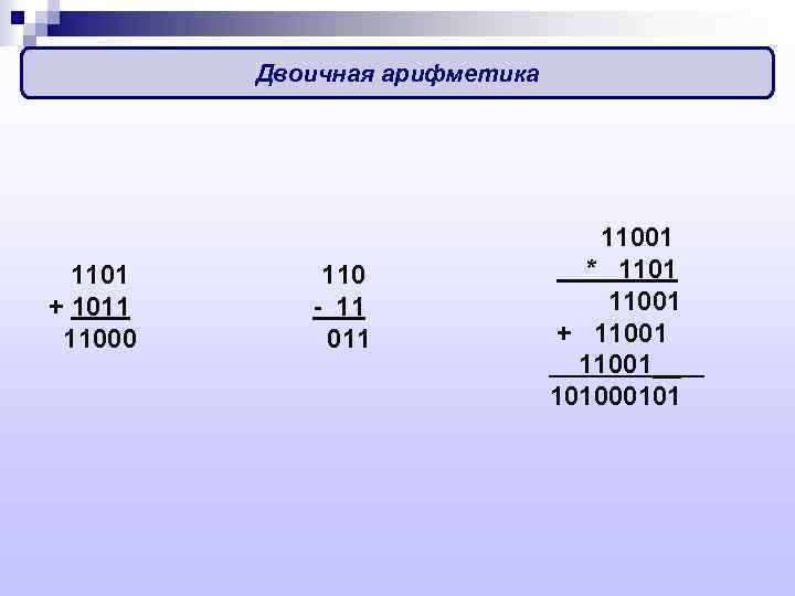 Двоичная арифметика     11001 1101   110