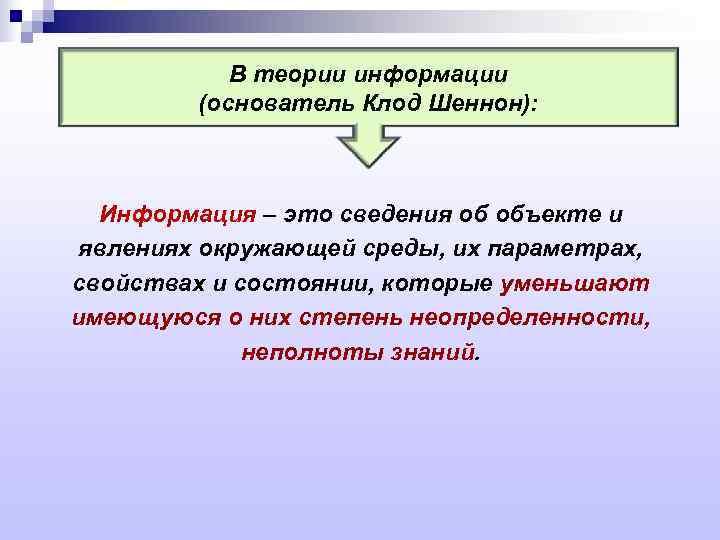 В теории информации  (основатель Клод Шеннон):  Информация – это сведения