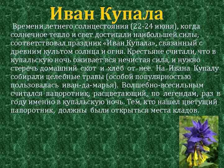 Иван Купала когда Времени летнего солнцестояния (22 -24 июня), солнечное тепло