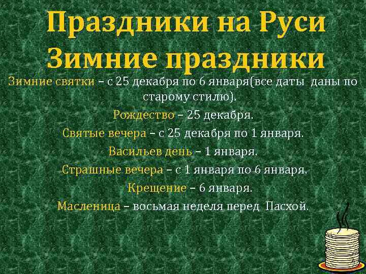 Праздники на Руси  Зимние праздники Зимние святки – с 25 декабря по