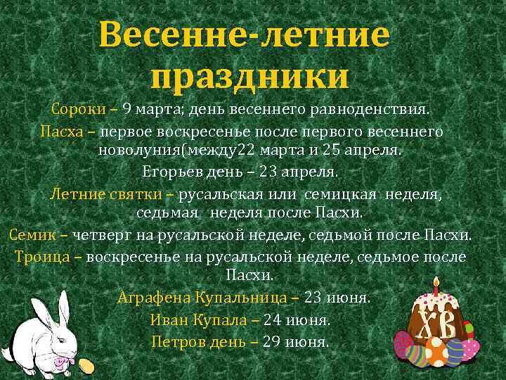 Весенне-летние   праздники Сороки – 9 марта; день весеннего равноденствия. Пасха