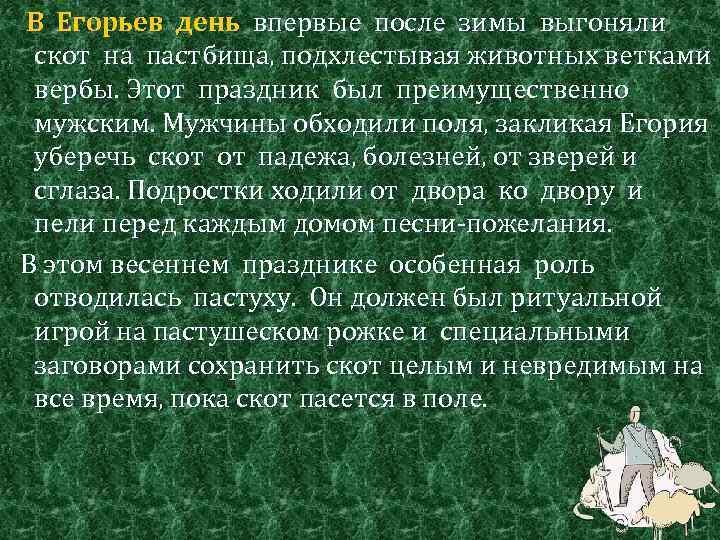 В Егорьев день впервые после зимы выгоняли скот на пастбища, подхлестывая животных ветками вербы.