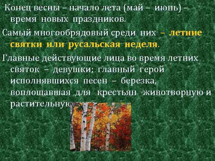 Конец весны – начало лета (май – июнь) –  время новых праздников. Самый
