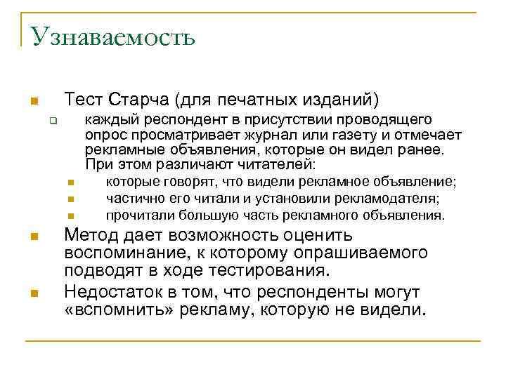 Узнаваемость n  Тест Старча (для печатных изданий) q  каждый респондент в присутствии