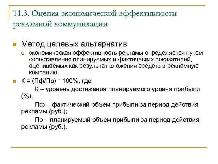 11. 3. Оценка экономической эффективности рекламной коммуникации n  Метод целевых альтернатив q