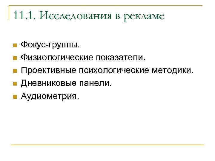 11. 1. Исследования в рекламе n  Фокус-группы. n  Физиологические показатели. n
