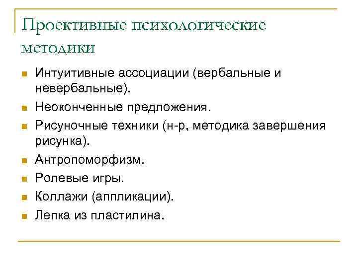 Проективные психологические методики n  Интуитивные ассоциации (вербальные и невербальные). n  Неоконченные предложения.