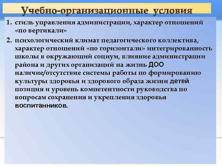 Учебно-организационные условия 1. стиль управления администрации, характер отношений «по вертикали» 2. психологический