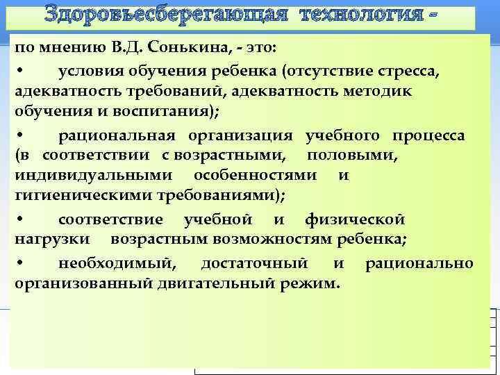 Здоровьесберегающая технология - по мнению В. Д. Сонькина, - это:  •