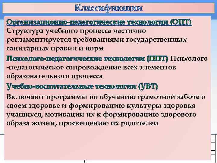 Классификации Организационно-педагогические технологии (ОПТ) Структура учебного процесса частично