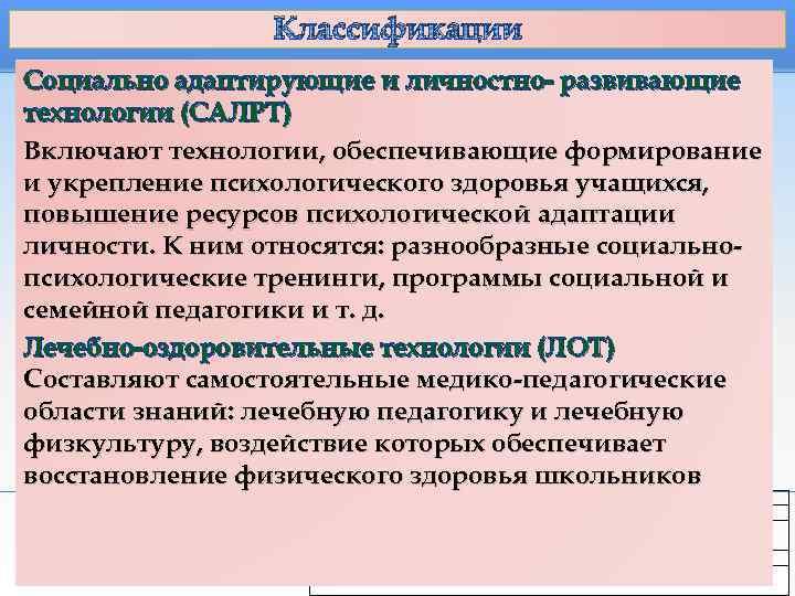 Классификации Социально адаптирующие и личностно- развивающие технологии (САЛРТ)