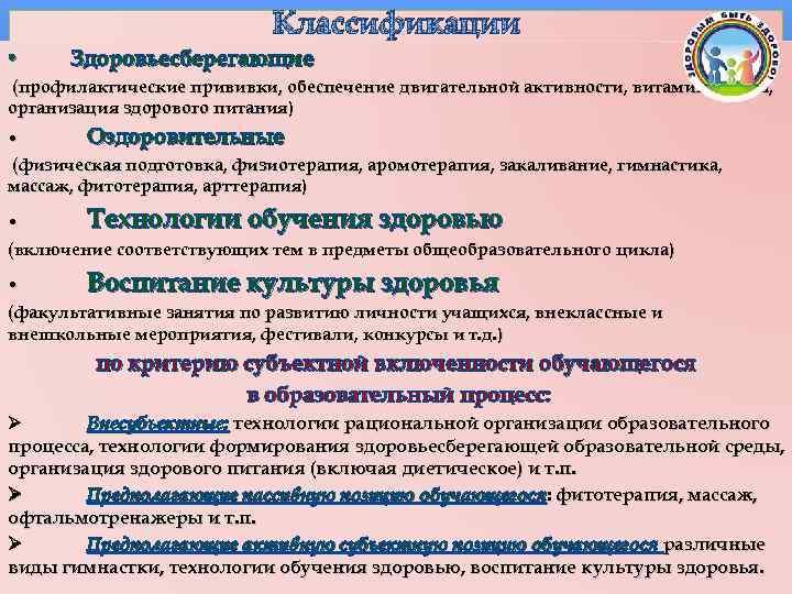 Классификации •  Здоровьесберегающие (профилактические прививки, обеспечение двигательной