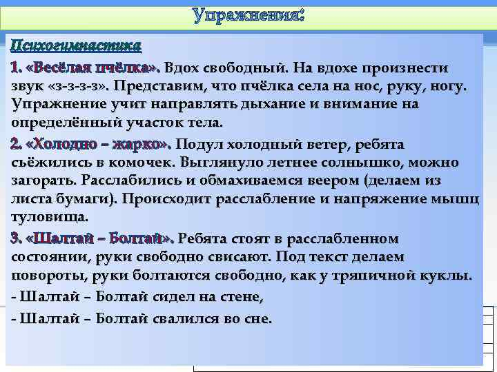 Упражнения: Психогимнастика 1.  «Весёлая пчёлка» .