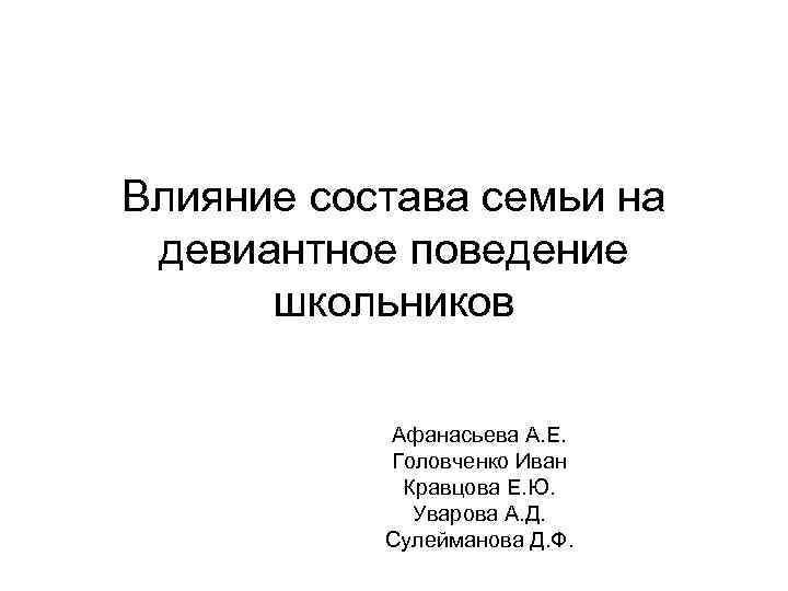 Влияние состава семьи на девиантное поведение  школьников   Афанасьева А. Е.