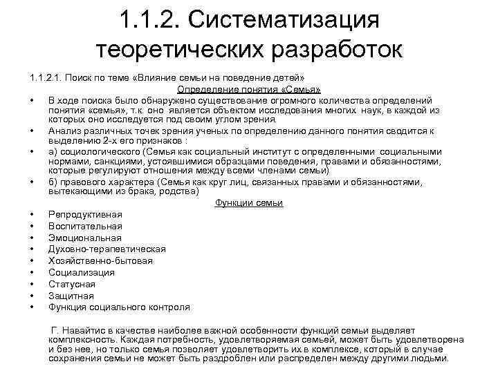 1. 1. 2. Систематизация   теоретических разработок 1. 1.