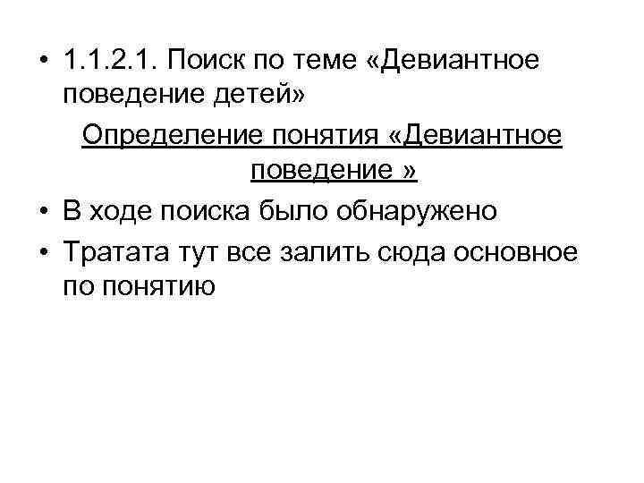 • 1. 1. 2. 1. Поиск по теме «Девиантное  поведение детей» Определение