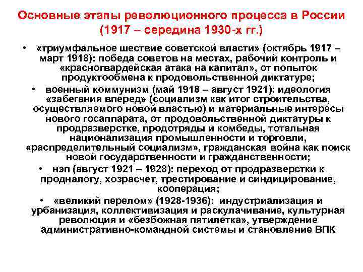 Основные этапы революционного процесса в России   (1917 – середина 1930 -х гг.