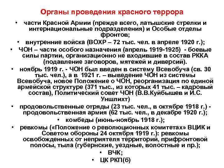 Органы проведения красного террора  • части Красной Армии (прежде всего,