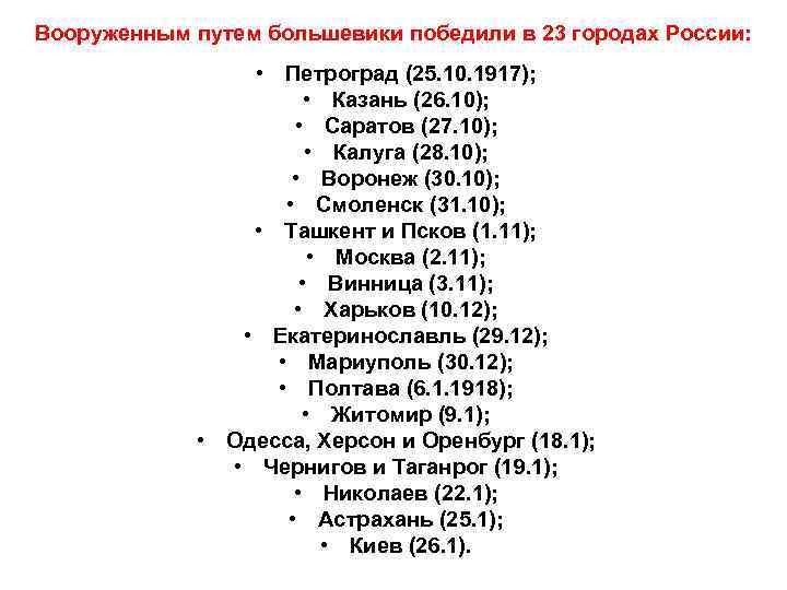 Вооруженным путем большевики победили в 23 городах России:    • Петроград (25.