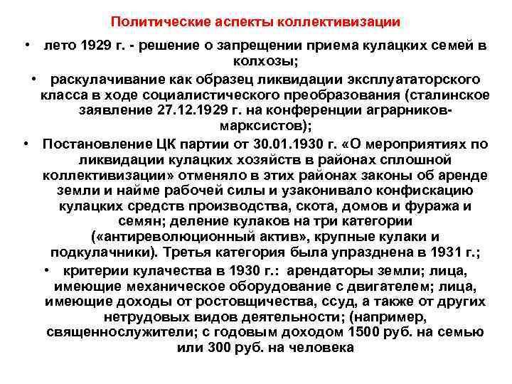 Политические аспекты коллективизации • лето 1929 г. - решение о запрещении приема