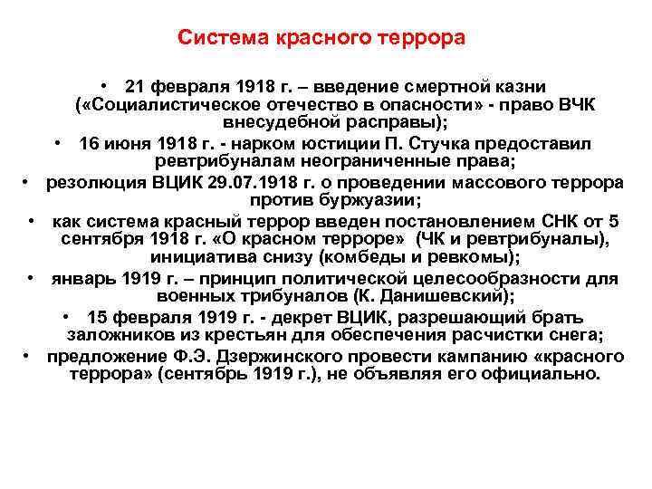 Система красного террора   • 21 февраля 1918 г. –