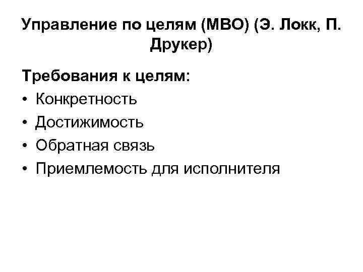 Управление по целям (MBO) (Э. Локк, П.    Друкер) Требования к целям: