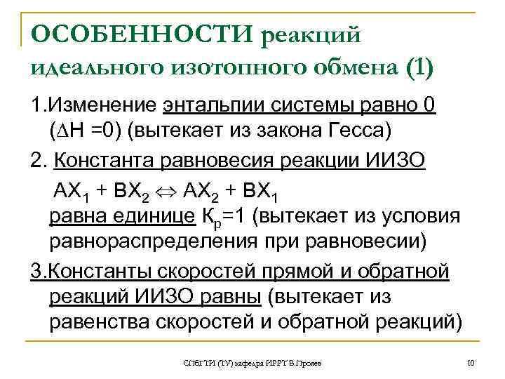 ОСОБЕННОСТИ реакций идеального изотопного обмена (1) 1. Изменение энтальпии системы равно 0  (