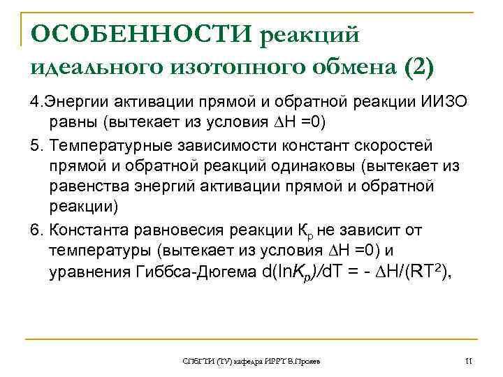 ОСОБЕННОСТИ реакций идеального изотопного обмена (2) 4. Энергии активации прямой и обратной реакции ИИЗО