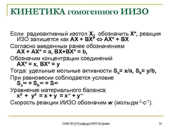 КИНЕТИКА гомогенного ИИЗО Если радиоактивный изотоп Х 2 обозначить Х*, реакция  ИЗО запишется