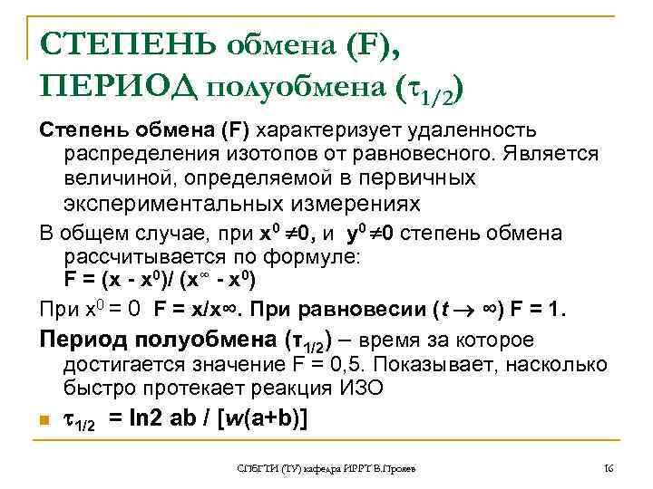СТЕПЕНЬ обмена (F), ПЕРИОД полуобмена (τ1/2) Степень обмена (F) характеризует удаленность  распределения изотопов