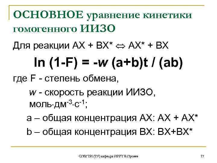 ОСНОВНОЕ уравнение кинетики гомогенного ИИЗО Для реакции АХ + ВХ*  АХ* + ВХ