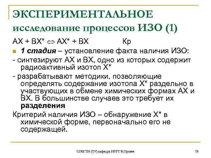 ЭКСПЕРИМЕНТАЛЬНОЕ исследование процессов ИЗО (1) АХ + ВХ*  АХ* + ВХ