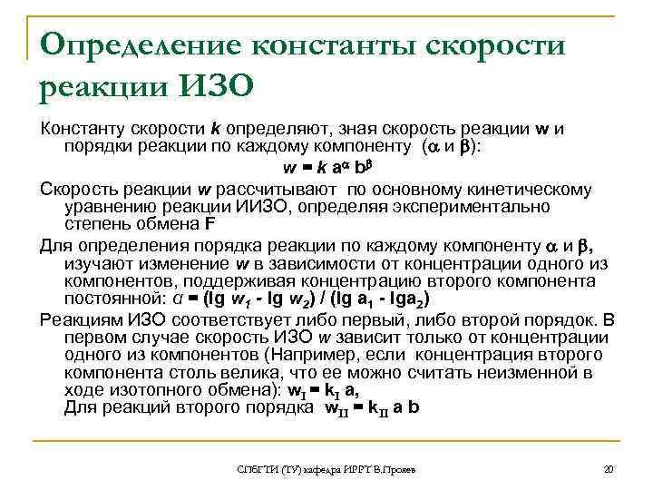 Определение константы скорости реакции ИЗО Константу скорости k определяют, зная скорость реакции w и