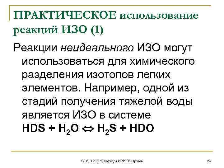 ПРАКТИЧЕСКОЕ использование реакций ИЗО (1) Реакции неидеального ИЗО могут использоваться для химического разделения изотопов