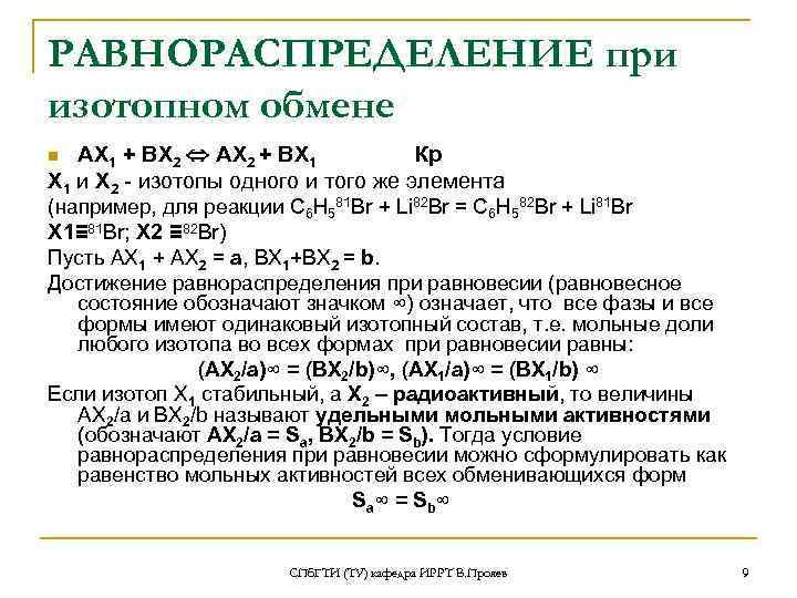РАВНОРАСПРЕДЕЛЕНИЕ при изотопном обмене n АХ 1 + ВХ 2  АХ 2 +