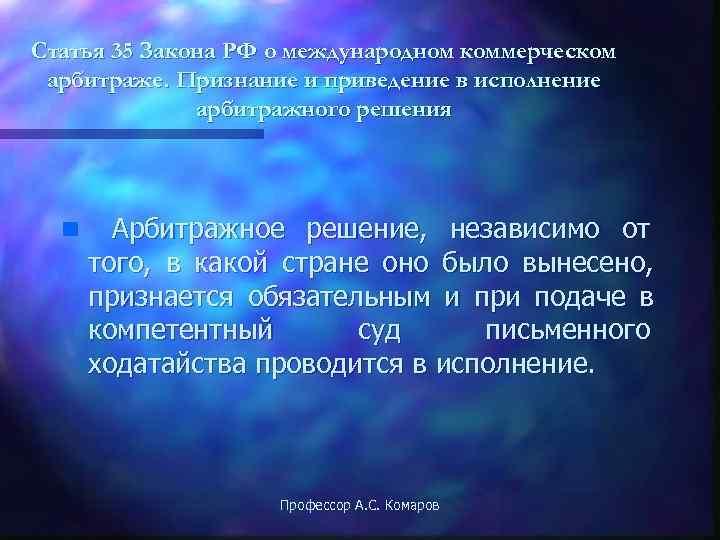 признание и приведение в исполнение арбитражных решений.шпаргалка