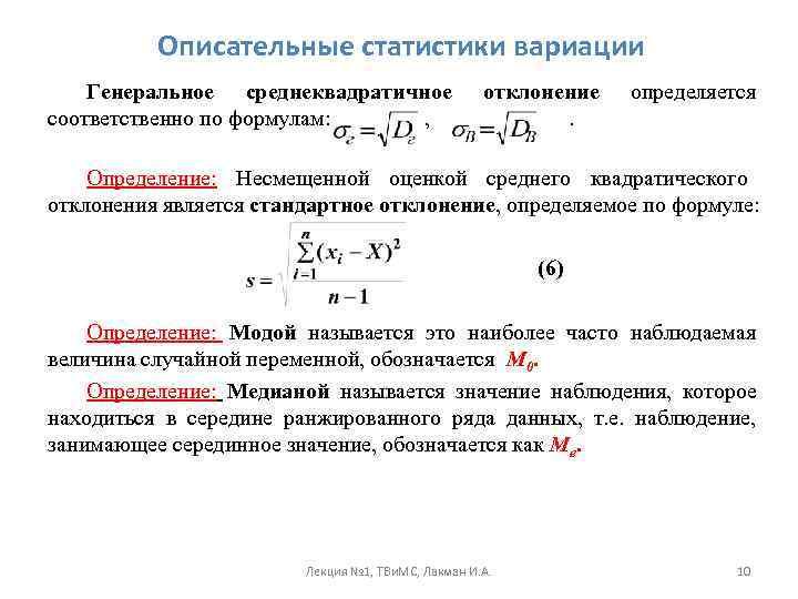Описательные статистики вариации Генеральное среднеквадратичное   отклонение  определяется соответственно