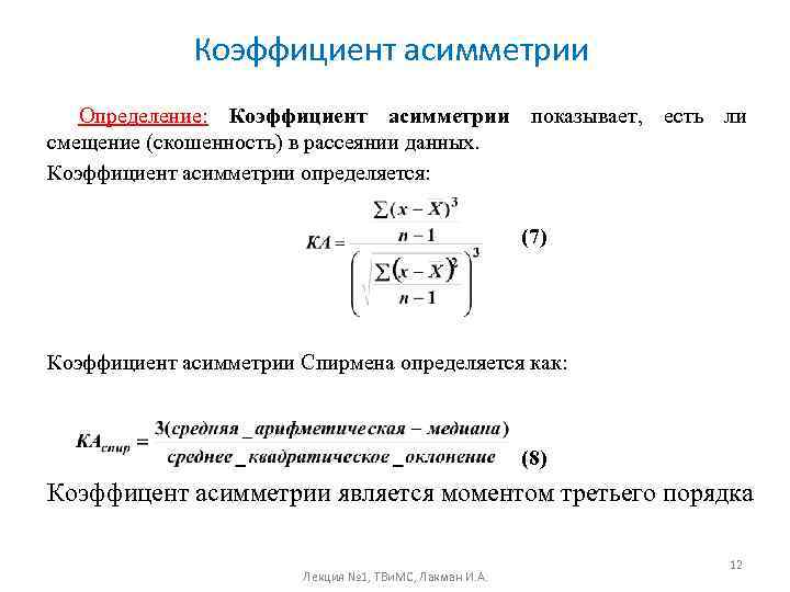 Коэффициент асимметрии  Определение: Коэффициент асимметрии показывает, есть ли смещение (скошенность)