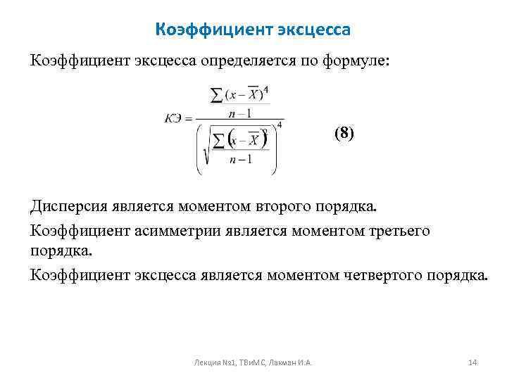 Коэффициент эксцесса определяется по формуле: