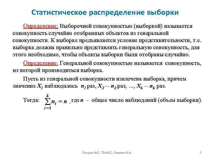 Статистическое распределение выборки Определение: Выборочной совокупностью (выборкой) называется совокупность случайно отобранных объектов из