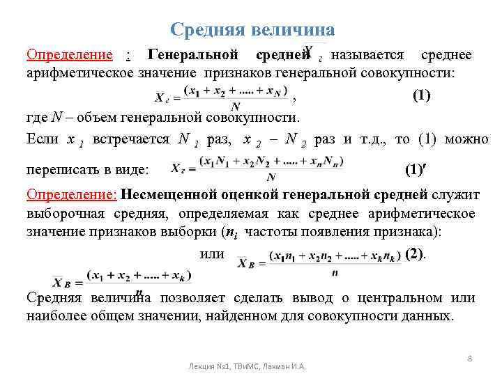 Средняя величина Определение : Генеральной средней называется среднее арифметическое