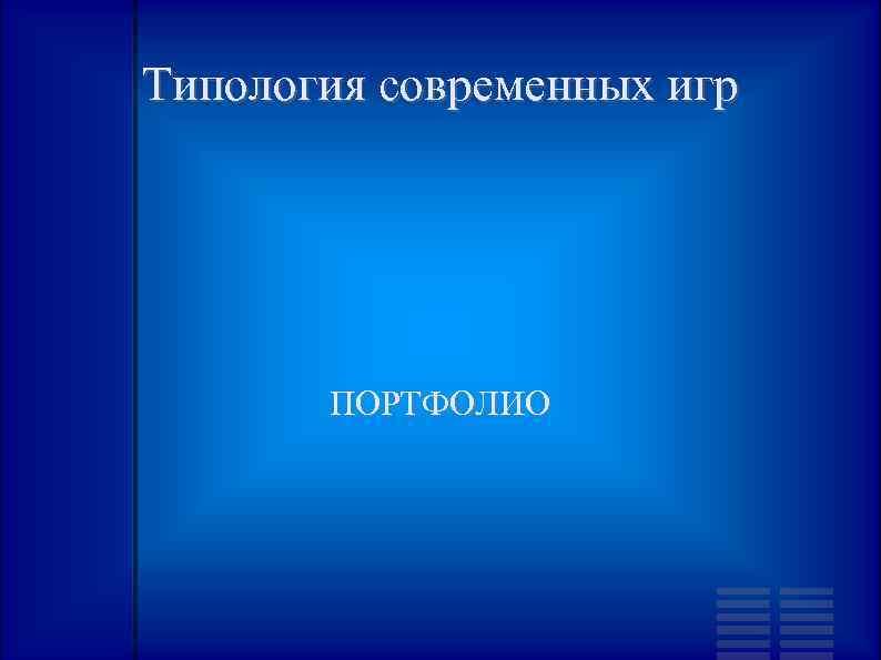 Типология современных игр  ПОРТФОЛИО