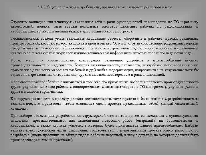 5. 1. Общие положения и требования, предъявляемые к конструкторской части