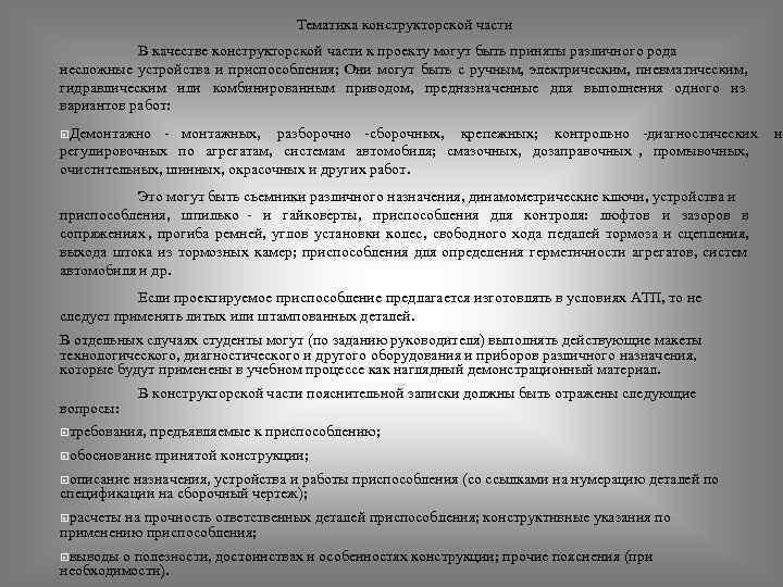 Тематика конструкторской части  В качестве конструкторской