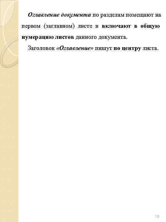 Оглавление документа по разделам помещают на первом (заглавном) листе и включают в общую