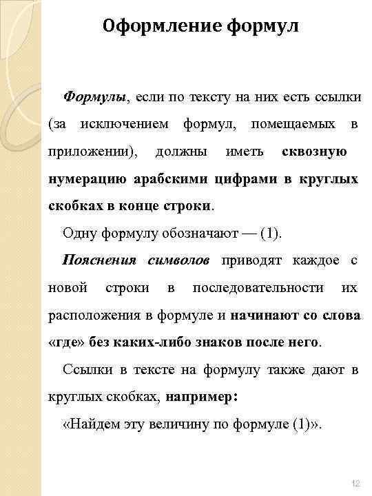 Оформление формул Формулы, если по тексту на них есть ссылки (за исключением