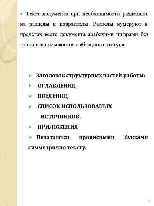 Текст документа при необходимости разделяют на разделы и подразделы. Разделы нумеруют в