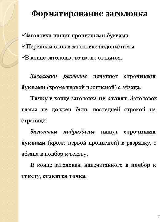 Форматирование заголовка üЗаголовки пишут прописными буквами üПереносы слов в заголовке недопустимы ü