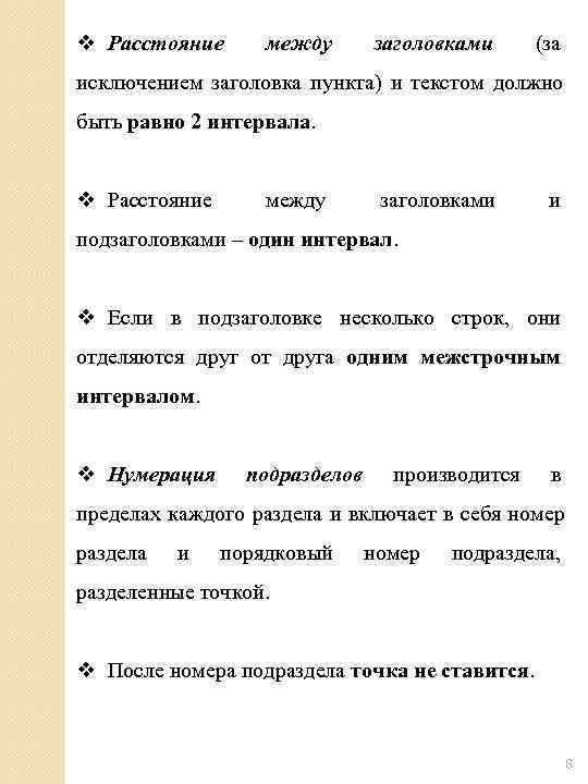 v Расстояние  между  заголовками (за исключением заголовка пункта) и текстом должно быть